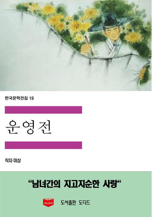 한국문학전집 19 : 운영전