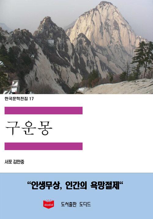한국문학전집 17 : 구운몽