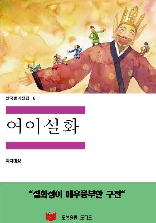 한국문학전집 10 : 여이설화