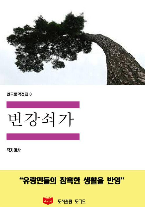 한국문학전집 8 : 변강쇠가