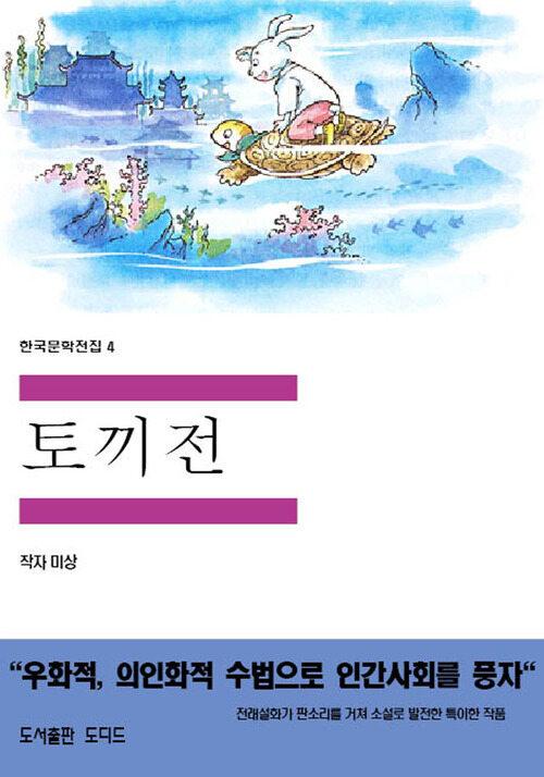 한국문학전집 4 : 토끼전
