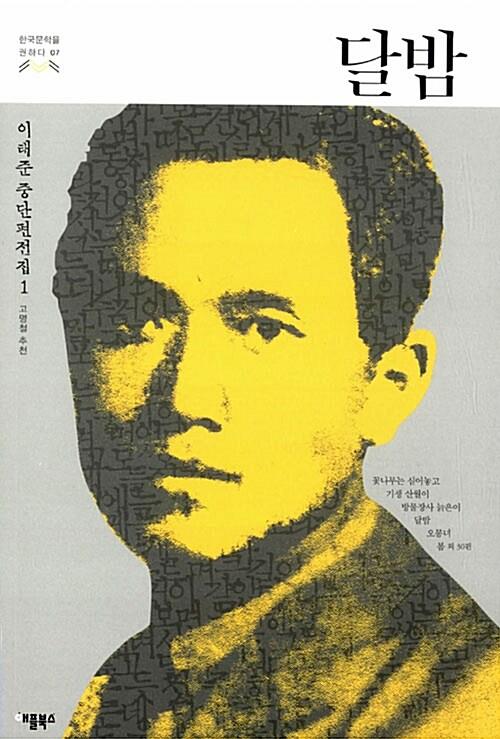 이태준 작품 모음집 세트 - 전2권