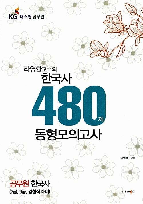 라영환 교수의 한국사 480제 동형모의고사