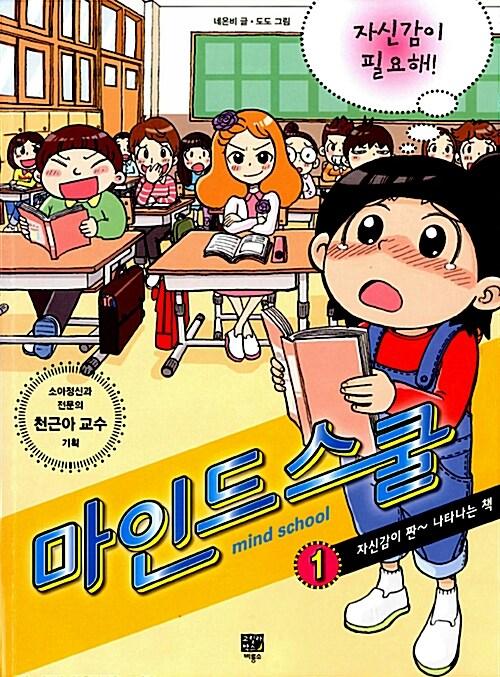 마인드 스쿨 1~10권 세트 - 전10권
