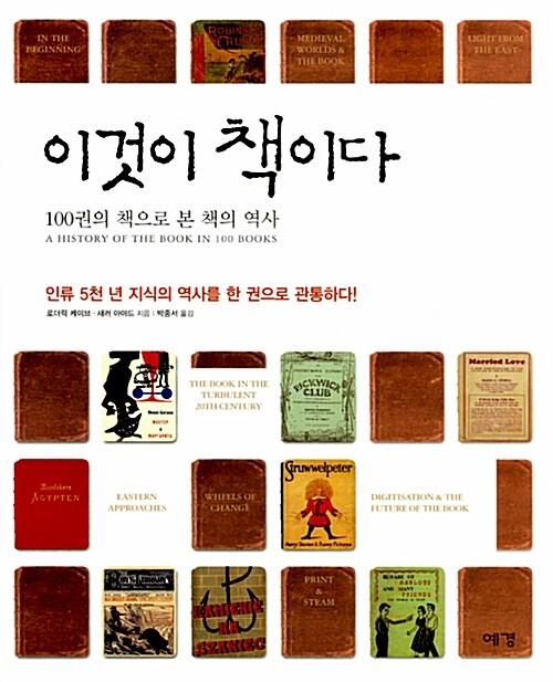 이것이 책이다