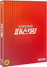 [중고] 패션왕 (2disc)