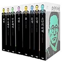 이광수 작품 모음집 세트 - 전8권