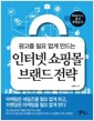[중고] 인터넷 쇼핑몰 브랜드 전략