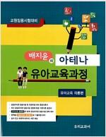 배지윤의 아테나 유아교육과정 : 유아교육 각론편