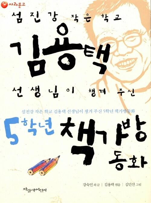 김용택 선생님이 챙겨 주신 5학년 책가방동화