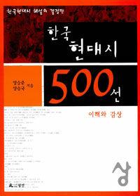 한국현대시 500선 이해와 감상 -상