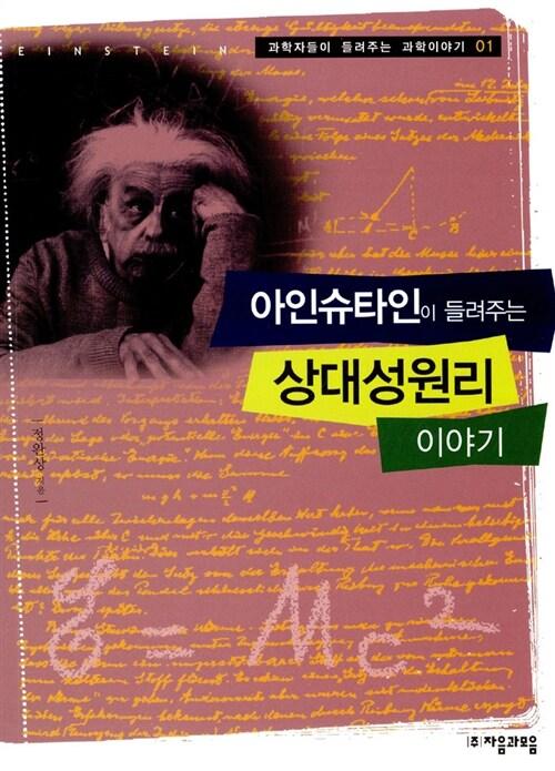 아인슈타인이 들려주는 상대성원리 이야기