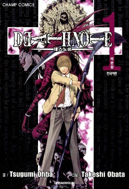 [중고] 데스 노트 Death Note 1