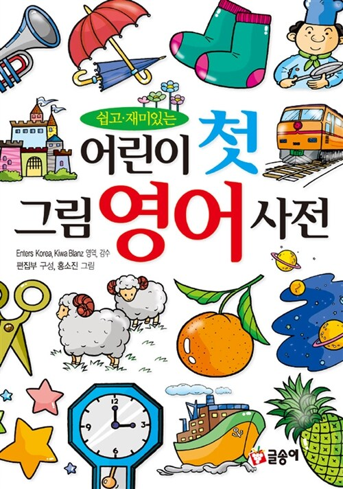 어린이 첫 그림 영어 사전
