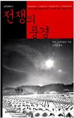 [중고] 전쟁의 풍경