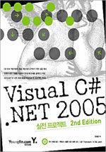Visual C# .NET 2005 실전 프로젝트