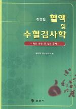 혈액 및 수혈검사학 : 핵심 요약 및 실전 문제 개정판