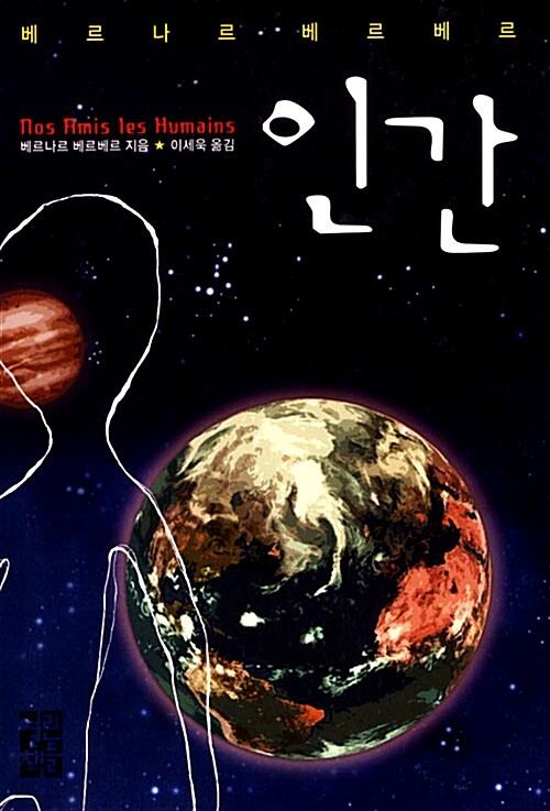 인간 + DVD 세트