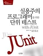 실용주의 프로그래머를 위한 단위 테스트 with JUnit