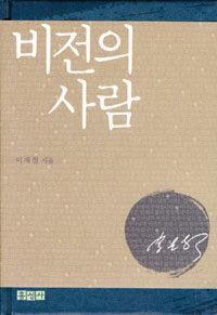 온라인 서점으로 이동 ISBN:8936502174