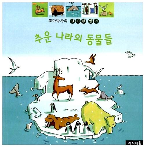 추운 나라의 동물들