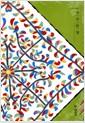 자수문양 - 한국의 문양디자인 2