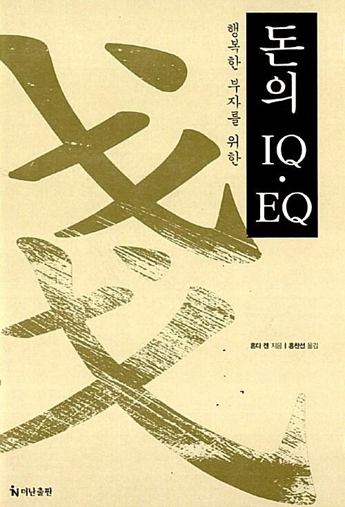 행복한 부자를 위한 돈의 IQ.EQ