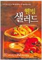 [중고] 웰빙 샐러드