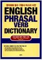 [중고] English Phrasal Verb Dictionary