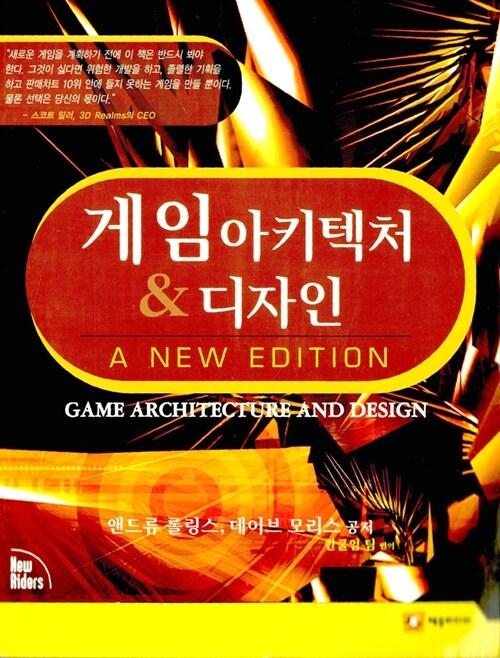 게임 아키텍처 & 디자인
