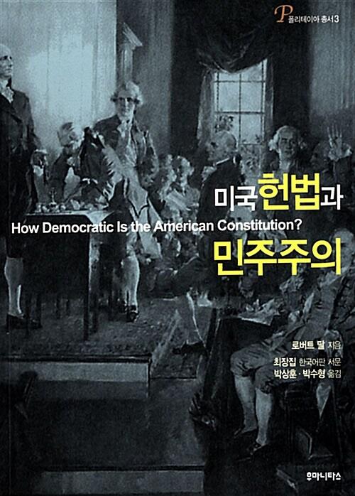 미국헌법과 민주주의