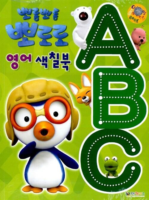 뽀롱뽀롱 뽀로로 영어색칠북 ABC