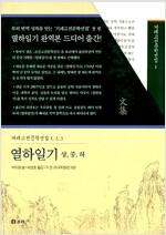 열하일기 - 전3권