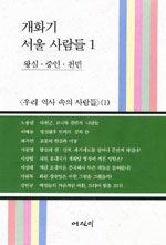 개화기 서울 사람들. 1 : 왕실·중인·천민