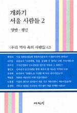 개화기 서울 사람들 . 2 : 양반·평민 초판