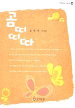 곰띠띠따: 송영미 수필집