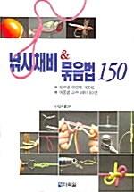 낚시채비 & 묶음법 150