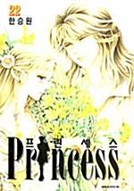 프린세스 22