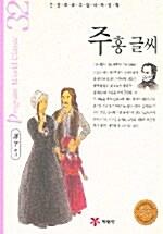 주홍 글씨