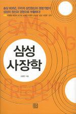 삼성 사장학