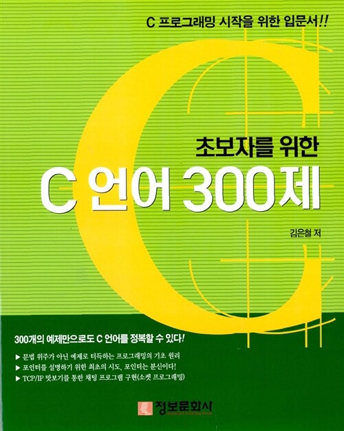 초보자를 위한 C 언어 300제