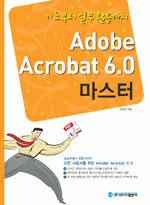 (기초부터 실무 활용까지) Adobe Acrobat 6.0 마스터