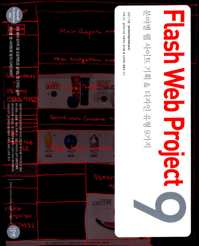 Flash Web Project 9 : 분야별 웹 사이트 기획 & 디자인 유형 9가지