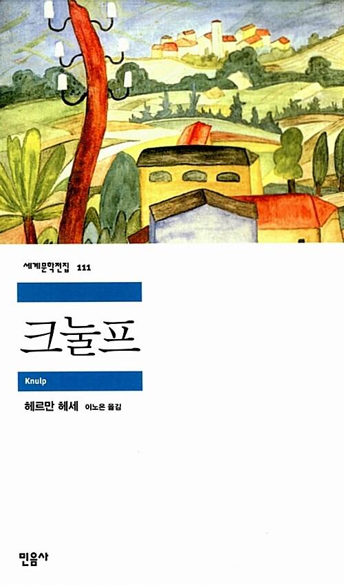 [중고] 크눌프