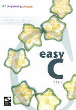 Easy C : C programming language