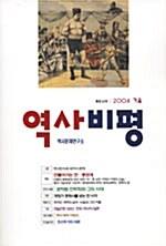 역사비평 69호