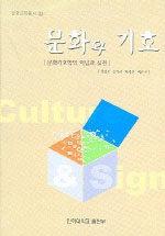 문화와 기호: 문화기호학의 이념과 실천