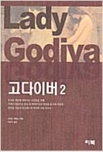 [중고] 고다이버 2