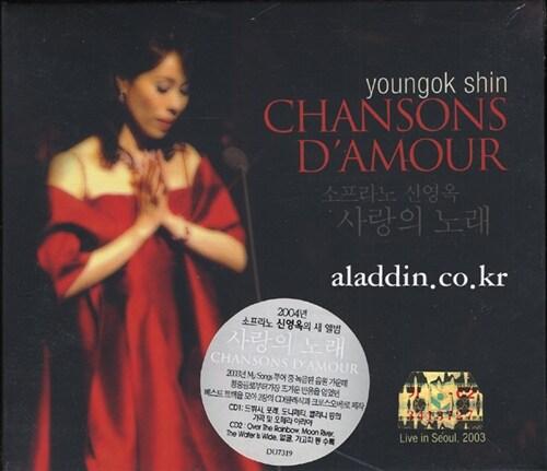 신영옥 - Chansons DAmour Live In Seoul, 2003