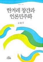 한겨레 창간과 언론민주화